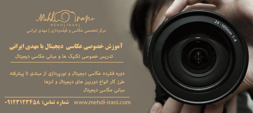 آموزش خصوصی عکاسی با مهدی ایرانی